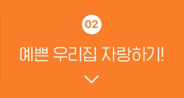 이벤트 02로 이동
