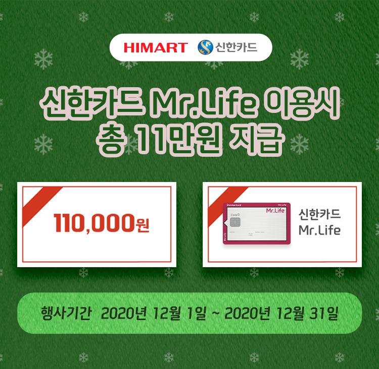 신한카드 Mr.Life 이용시 총 11만원 지급