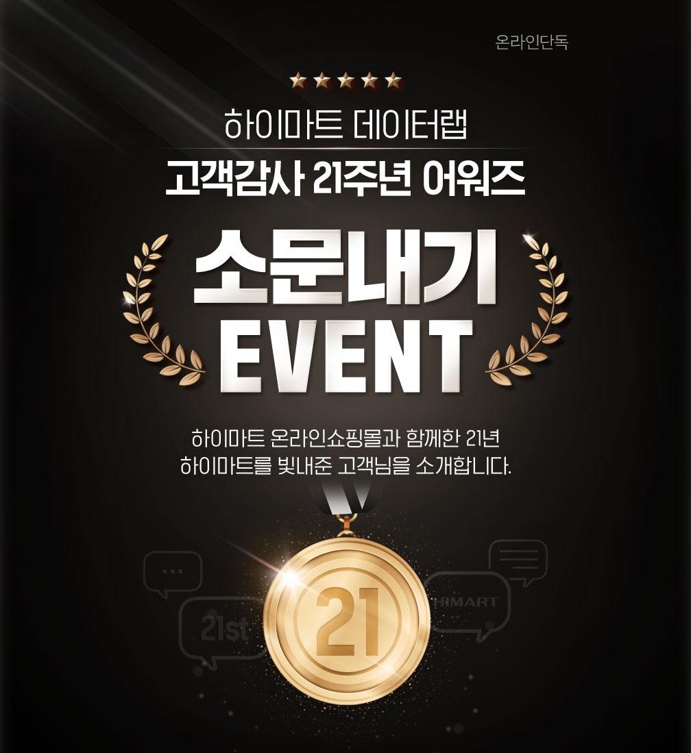 하이마트 데이터랩 고객감사 21주년 어워즈 소문내기 EVENT