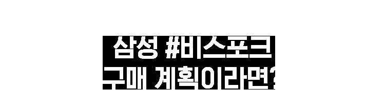 삼성 #비스포크 구매 계획이라면?
