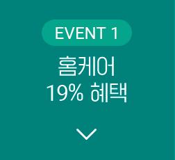 이벤트1, 홈케어 19% 혜택