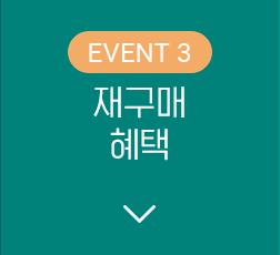 이벤트3, 재구매혜택