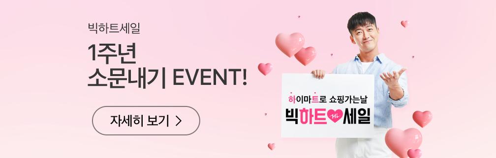 빅하트세일 1주년 소문내기 EVENT! 자세히 보기