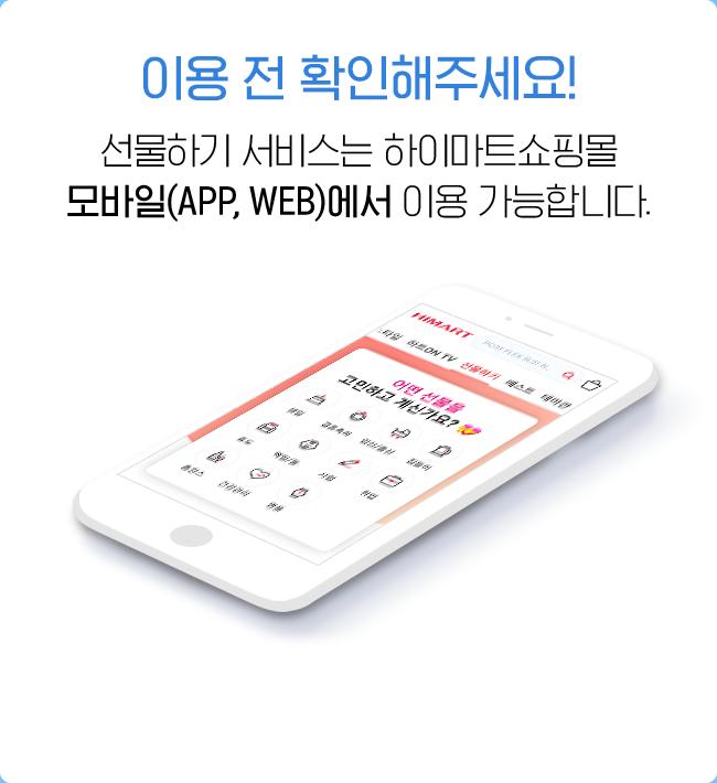 이용 전 확인해주세요! 선물하기 서비스는 하이마트쇼핑몰 모바일(APP, WEB)에서 이용 가능합니다.