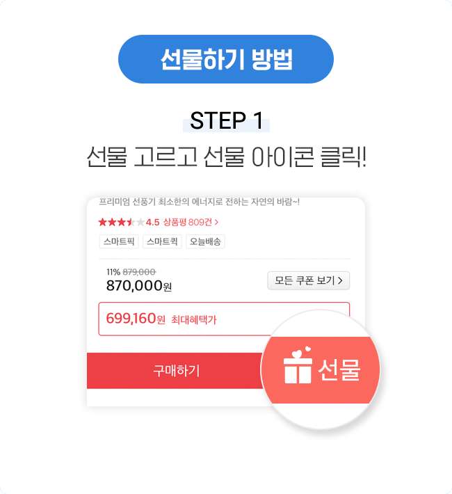 선물하기 방법 STEP 1 선물 고르고 선물 아이콘 클릭!