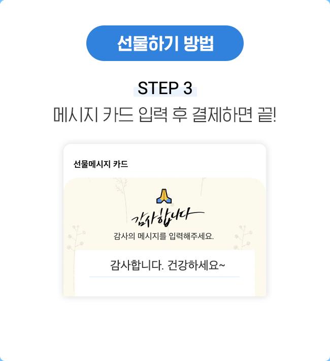 선물하기 방법 STEP 3 메시지 카드 입력 후 결제하면 끝!