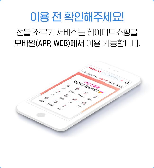 이용 전 확인해주세요! 선물 조르기 서비스는 하이마트쇼핑몰 모바일(APP, WEB)에서 이용 가능합니다.