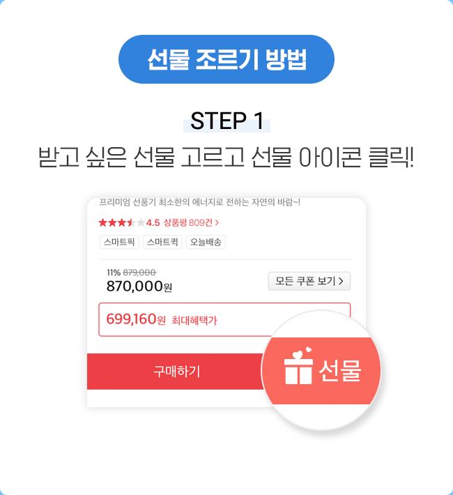 선물 조르기 방법 STEP 1 받고 싶은 선물 고르고 선물 아이콘 클릭!