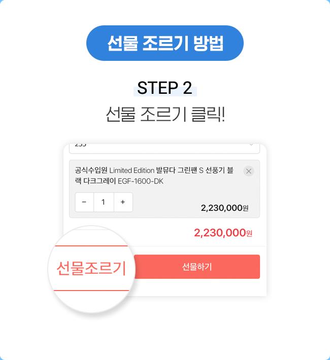 선물 조르기 방법 STEP 2 선물 조르기 클릭!