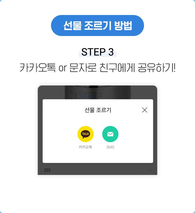 선물 조르기 방법 STEP 3 카카오톡 or 문자로 친구에게 공유하기!