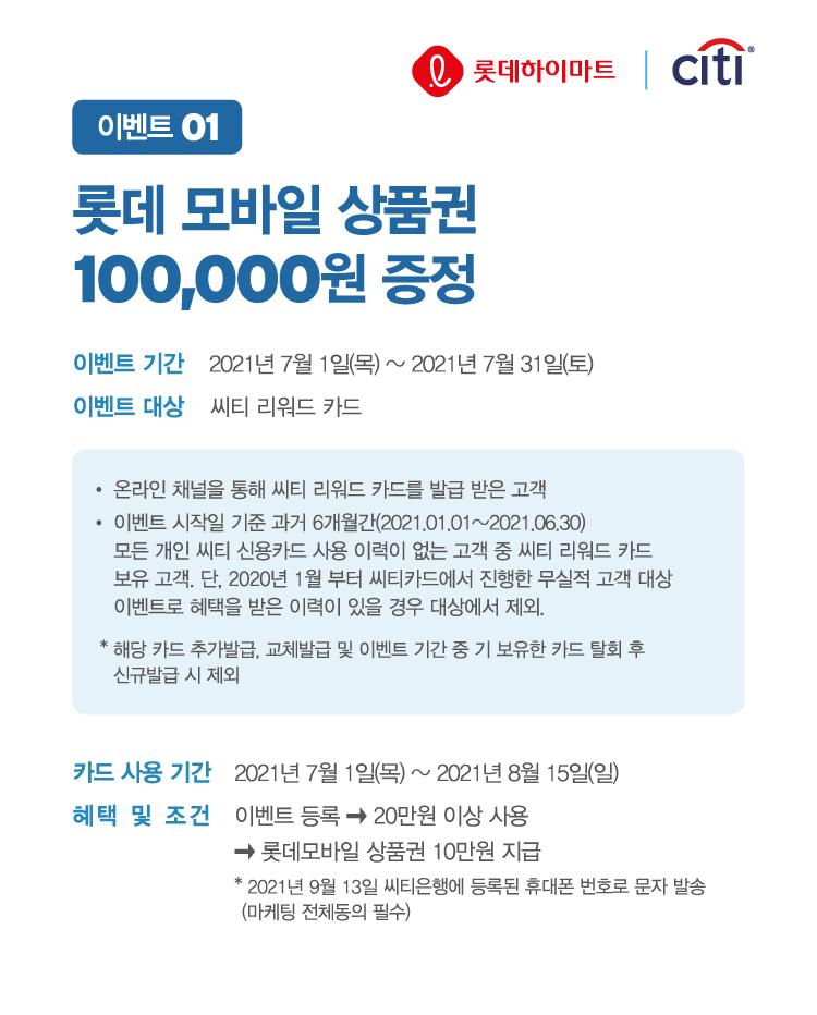 이벤트 01, 롯데 모바일 상품권 증정