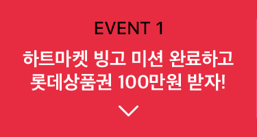 Event 1, 하트마켓 빙고 미션 완료하고 롯데상품권 100만원 받자!