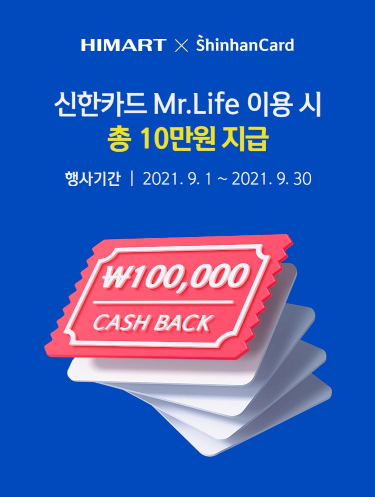 신한카드 Mr.Life 이용시 총 10만원 지급 행사기간 2021년 9월 1일 ~ 9월 30일