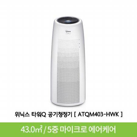 타워Q300 공기청정기 ATQM403-HWK [43.0㎡ / 듀얼센서 / 청정도표시 / 필터교환알림]