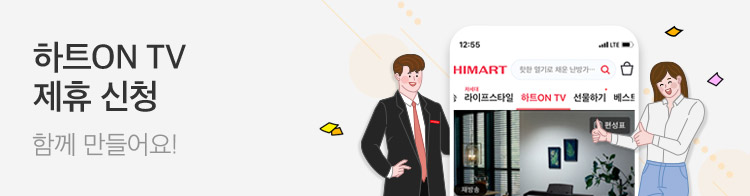 하트라이브 서브페이지 - 하트ON TV 제휴신청