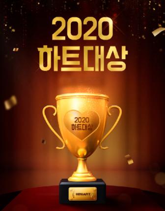 [100회]2020 하트대상&베스트방송 DJI특가