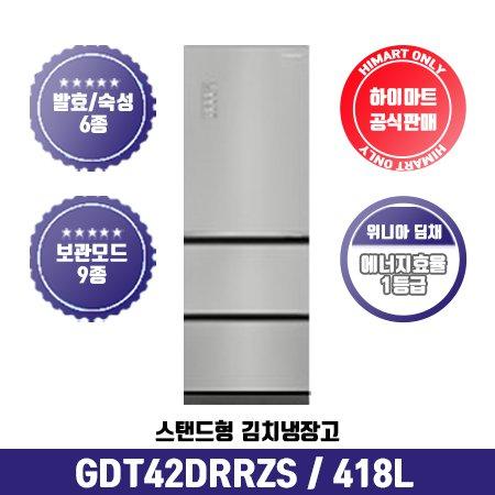 스탠드형 김치냉장고 GDT42DRRZS (418L) 딤채/1등급