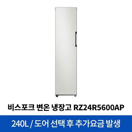 [운영종료] 비스포크 변온 1도어 RZ24R5600AP 본체