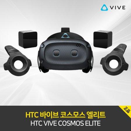 [스릴 넘치는 호러게임 3종 증정!] HTC VIVE COSMOS ELITE/ 바이브 코스모스 엘리트 / 가상현실 VR